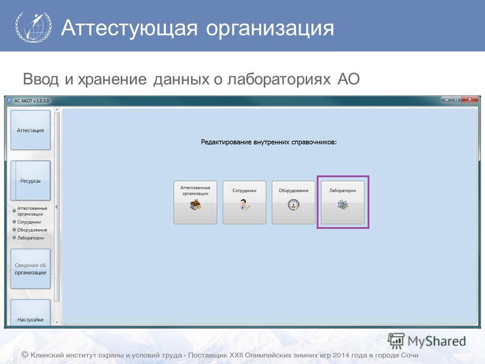 Аттестующая организация Ввод и хранение данных о лабораториях АО