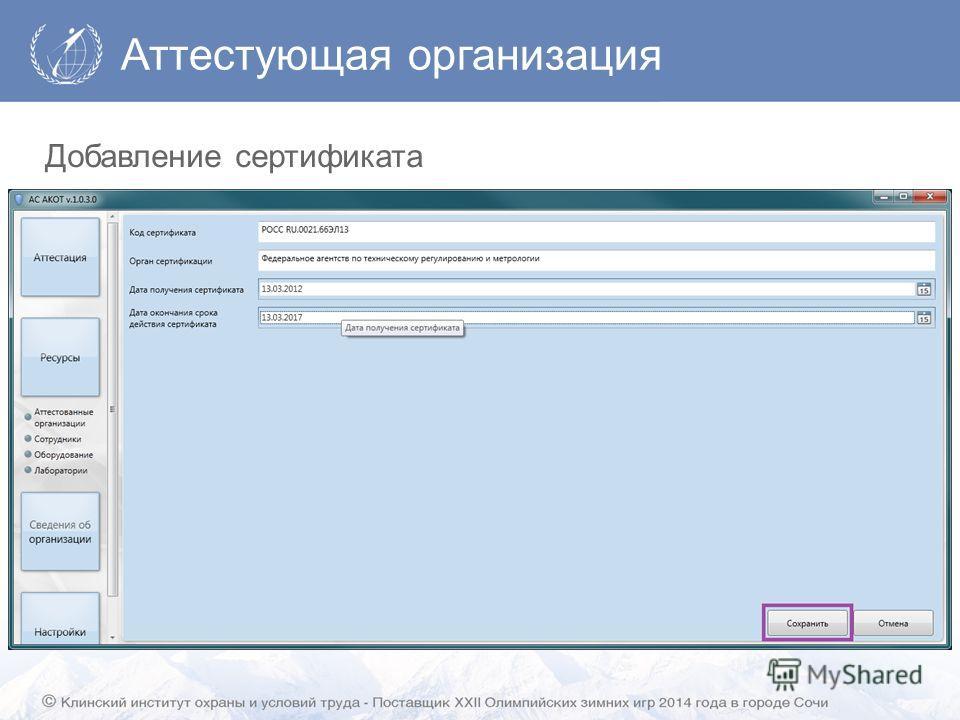 Аттестующая организация Добавление сертификата