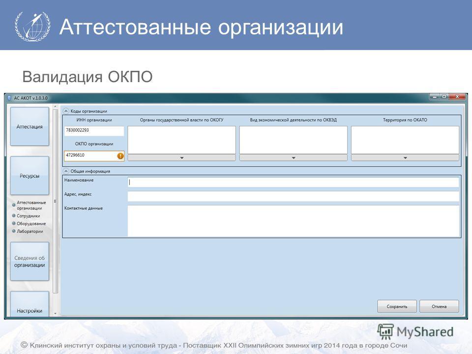 Аттестованные организации Валидация ОКПО