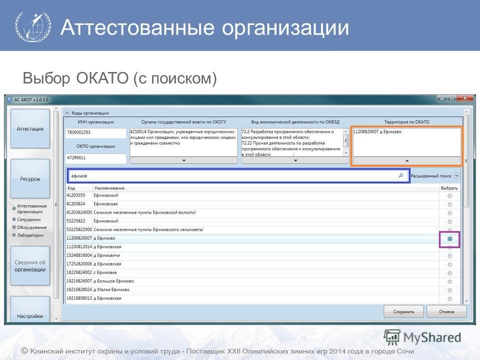 Аттестованные организации Выбор ОКАТО (с поиском)