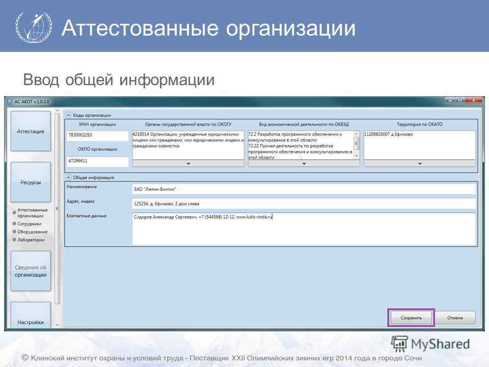 Аттестованные организации Ввод общей информации