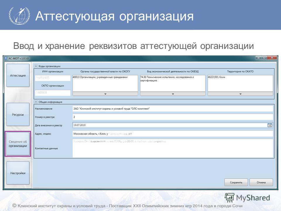 Аттестующая организация Ввод и хранение реквизитов аттестующей организации
