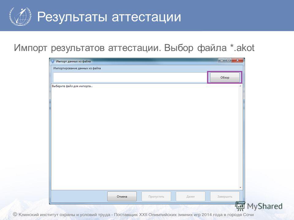 Результаты аттестации Импорт результатов аттестации. Выбор файла *.akot