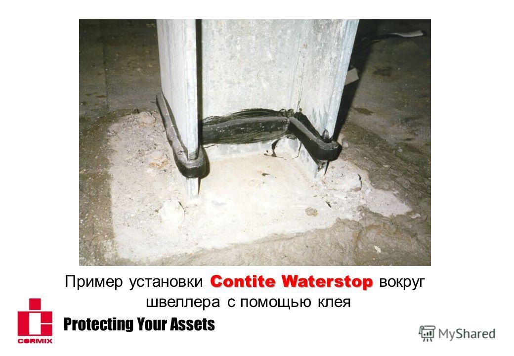 Protecting Your Assets IBEAM PHOTO Contite Waterstop Пример установки Contite Waterstop вокруг швеллера с помощью клея