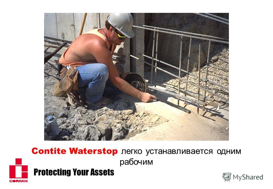 Protecting Your Assets Contite Waterstop легко устанавливается одним рабочим
