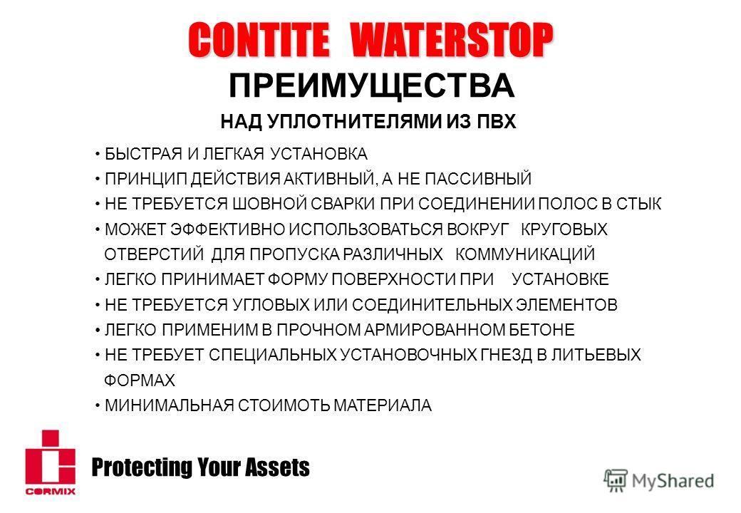 Protecting Your Assets CONTITE WATERSTOP НАД УПЛОТНИТЕЛЯМИ ИЗ ПВХ БЫСТРАЯ И ЛЕГКАЯ УСТАНОВКА ПРИНЦИП ДЕЙСТВИЯ АКТИВНЫЙ, А НЕ ПАССИВНЫЙ НЕ ТРЕБУЕТСЯ ШОВНОЙ СВАРКИ ПРИ СОЕДИНЕНИИ ПОЛОС В СТЫК МОЖЕТ ЭФФЕКТИВНО ИСПОЛЬЗОВАТЬСЯ ВОКРУГ КРУГОВЫХ ОТВЕРСТИЙ ДЛ