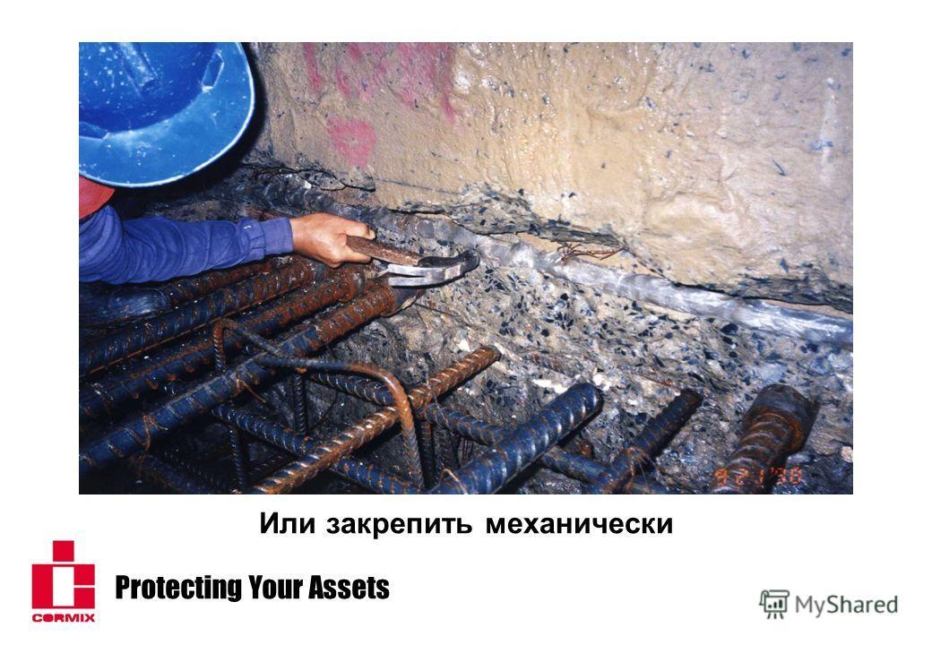 Protecting Your Assets SURFACE PREPARATION Или закрепить механически