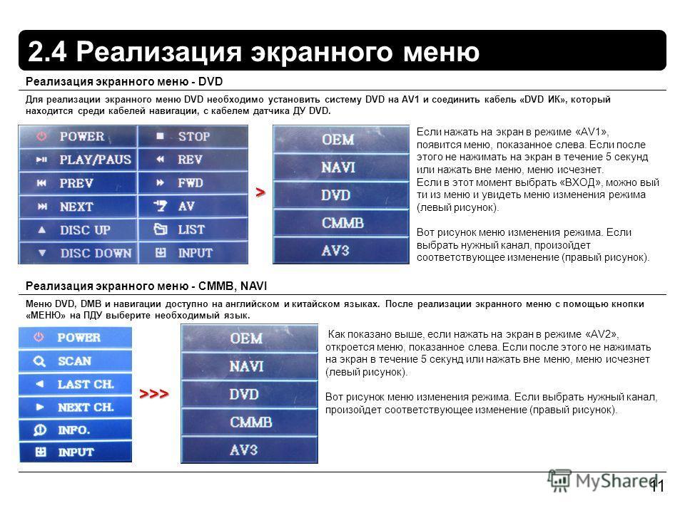 Реализация экранного меню - DVD Для реализации экранного меню DVD необходимо установить систему DVD на AV1 и соединить кабель «DVD ИК», который находится среди кабелей навигации, с кабелем датчика ДУ DVD. 2.4 Реализация экранного меню 11 Если нажать
