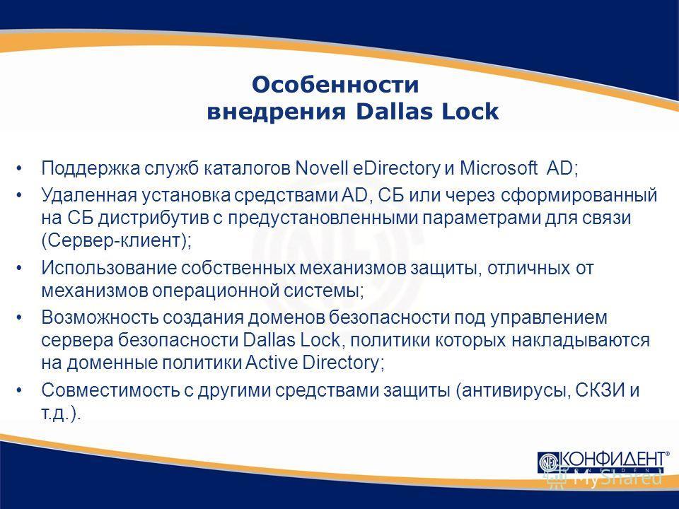Поддержка служб каталогов Novell eDirectory и Microsoft AD; Удаленная установка средствами AD, СБ или через сформированный на СБ дистрибутив с предустановленными параметрами для связи (Сервер-клиент); Использование собственных механизмов защиты, отли