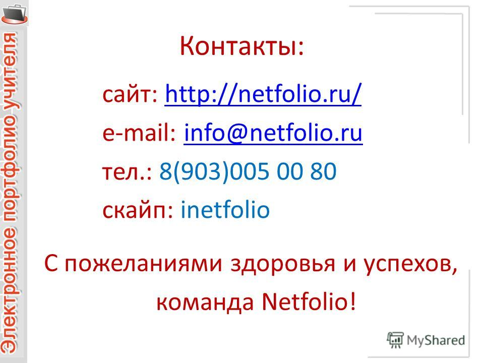 Контакты: сайт: http://netfolio.ru/http://netfolio.ru/ e-mail: info@netfolio.ruinfo@netfolio.ru тел.: 8(903)005 00 80 скайп: inetfolio С пожеланиями здоровья и успехов, команда Netfolio!