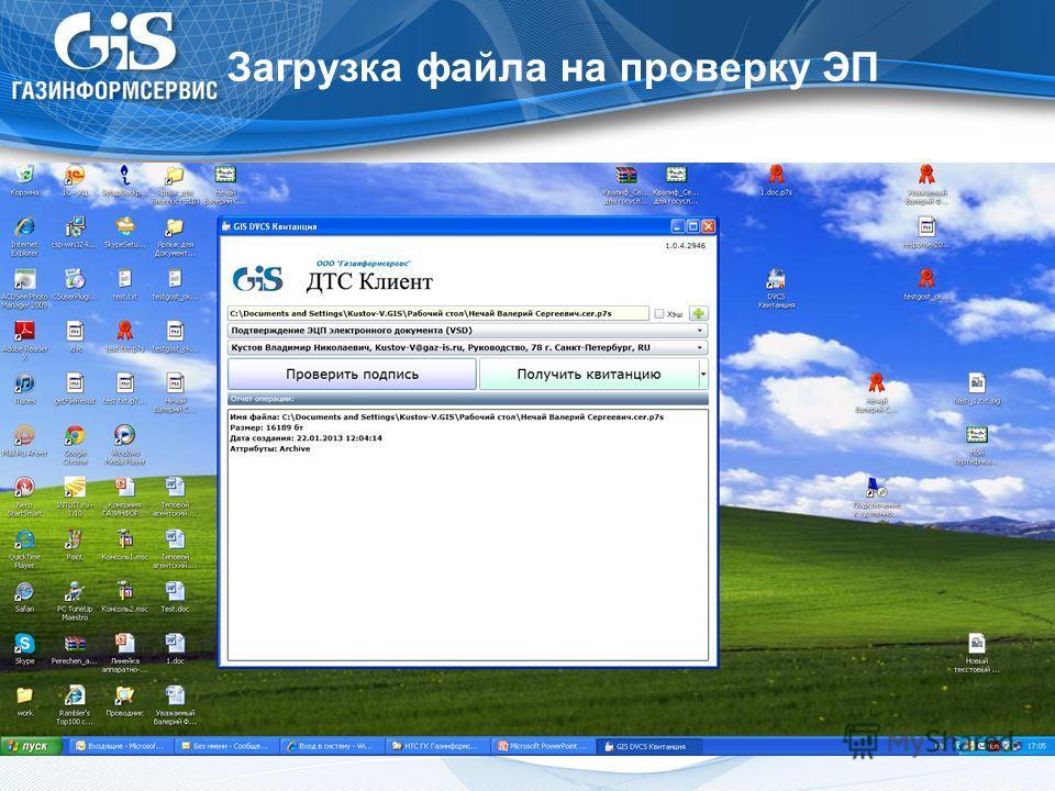 Загрузка файла на проверку ЭП 13
