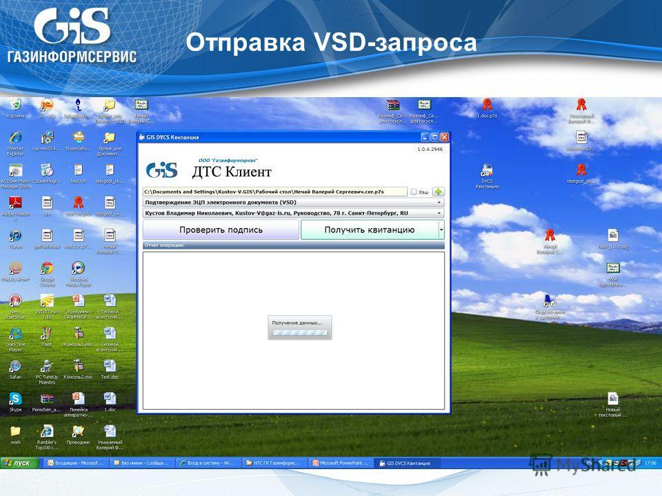 Отправка VSD-запроса 14