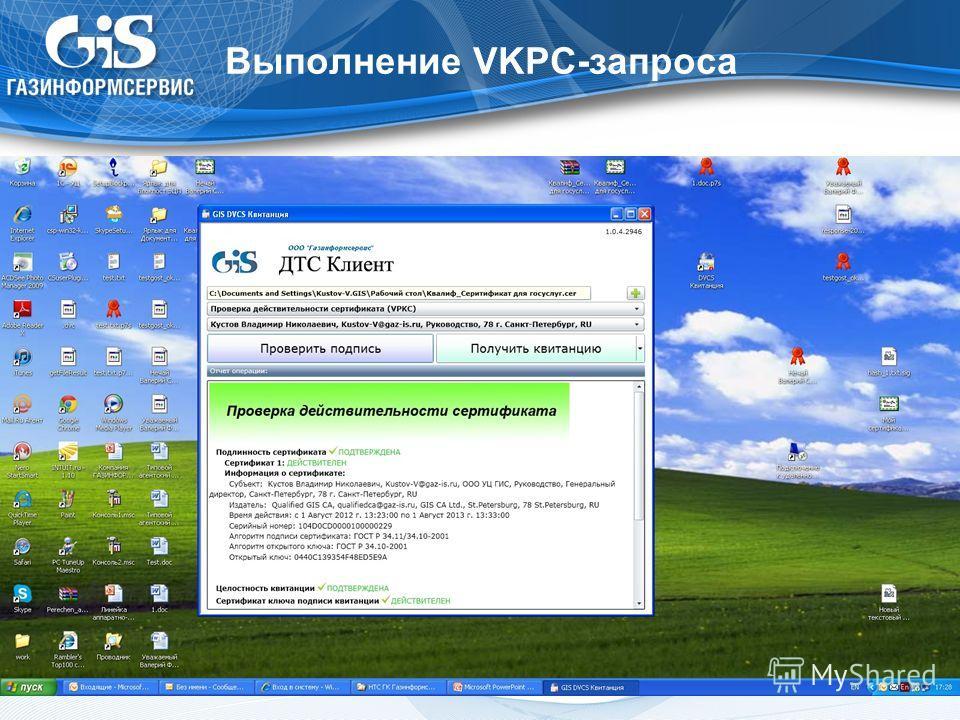 Выполнение VKPC-запроса 21