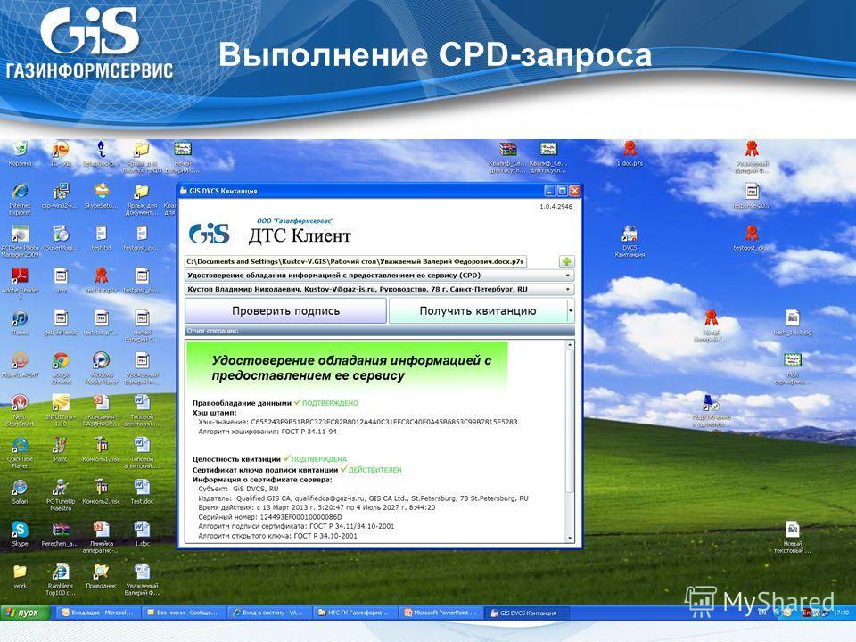 Выполнение CPD-запроса 22