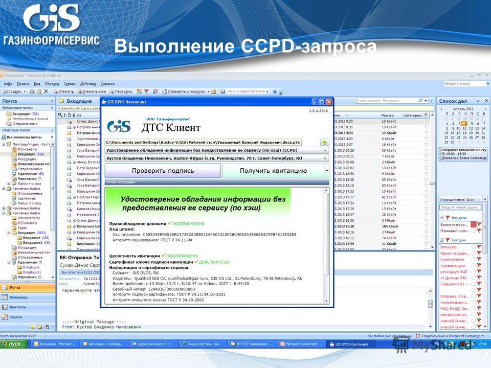 Выполнение CCPD-запроса 23