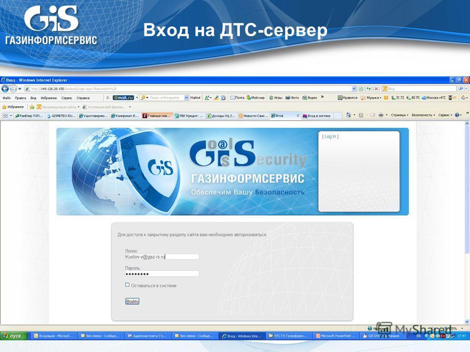 Вход на ДТС-сервер 24