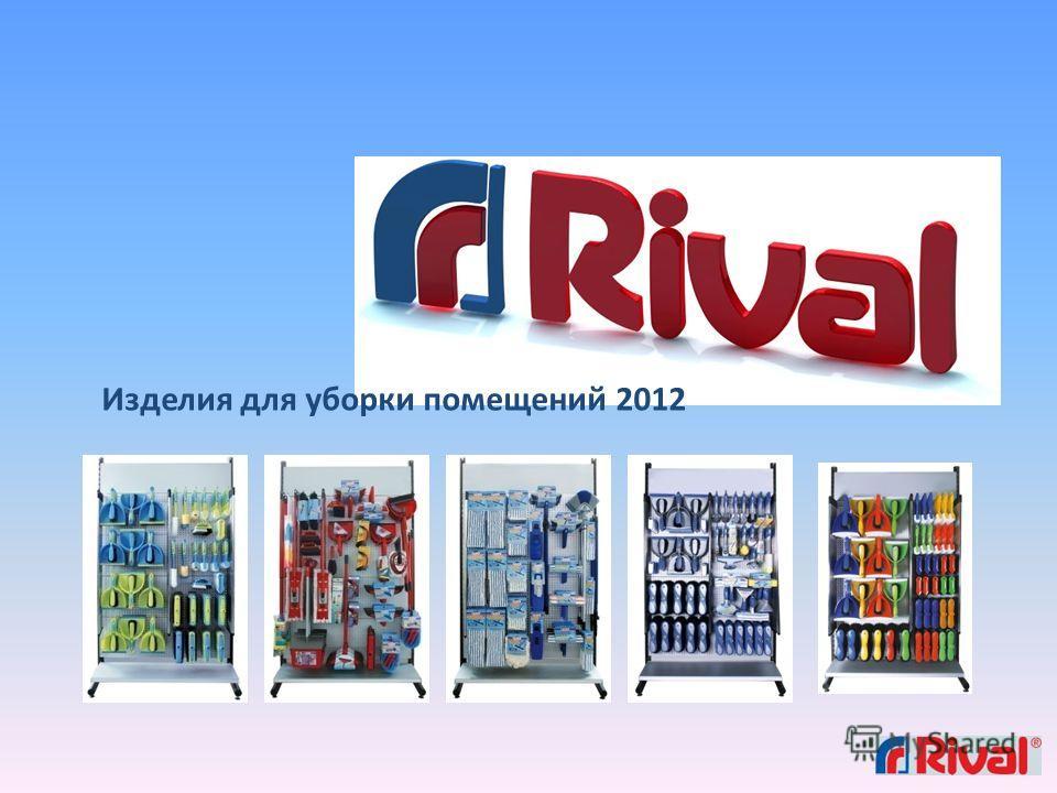 Изделия для уборки помещений 2012