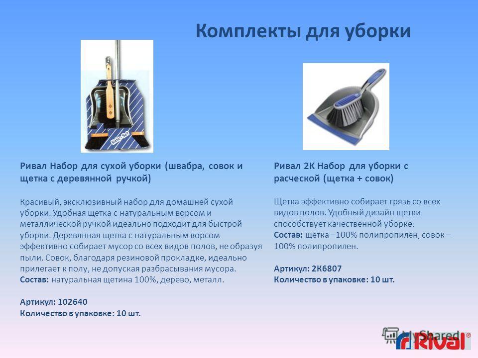 Комплекты для уборки Ривал 2K Набор для уборки с расческой (щетка + совок) Щетка эффективно собирает грязь со всех видов полов. Удобный дизайн щетки способствует качественной уборке. Состав: щетка –100% полипропилен, совок – 100% полипропилен. Артику