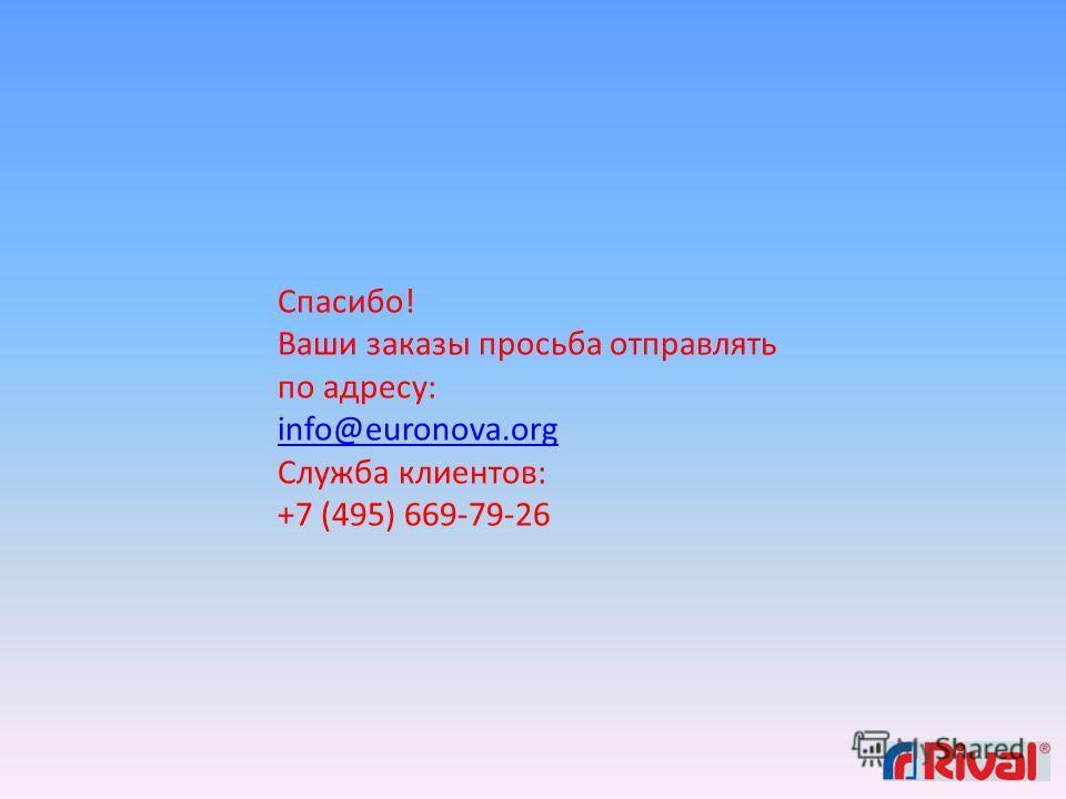 Спасибо! Ваши заказы просьба отправлять по адресу: info@euronova.org Служба клиентов: +7 (495) 669-79-26