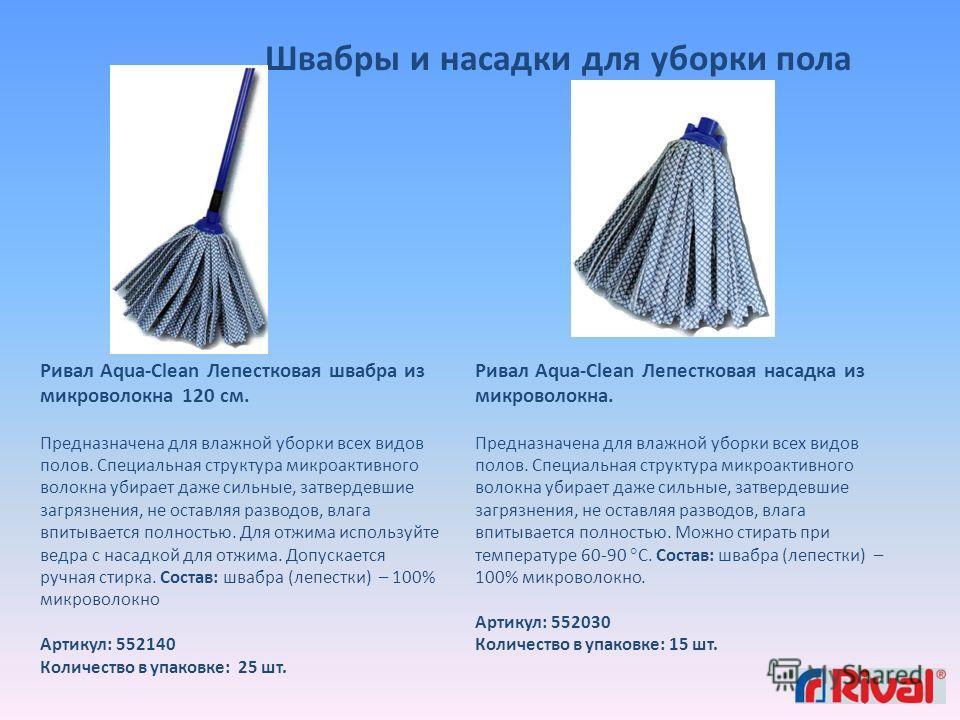Швабры и насадки для уборки пола Ривал Aqua-Clean Лепестковая швабра из микроволокна 120 см. Предназначена для влажной уборки всех видов полов. Специальная структура микроактивного волокна убирает даже сильные, затвердевшие загрязнения, не оставляя р