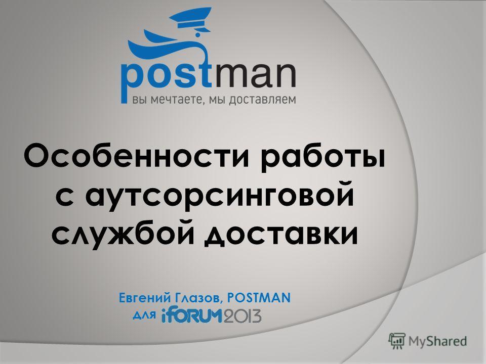 Евгений Глазов, POSTMAN для