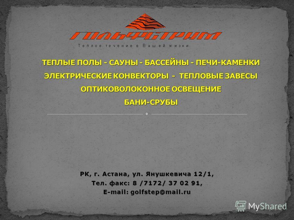 РК, г. Астана, ул. Янушкевича 12/1, Тел. факс: 8 /7172/ 37 02 91, E-mail: golfstep@mail.ru