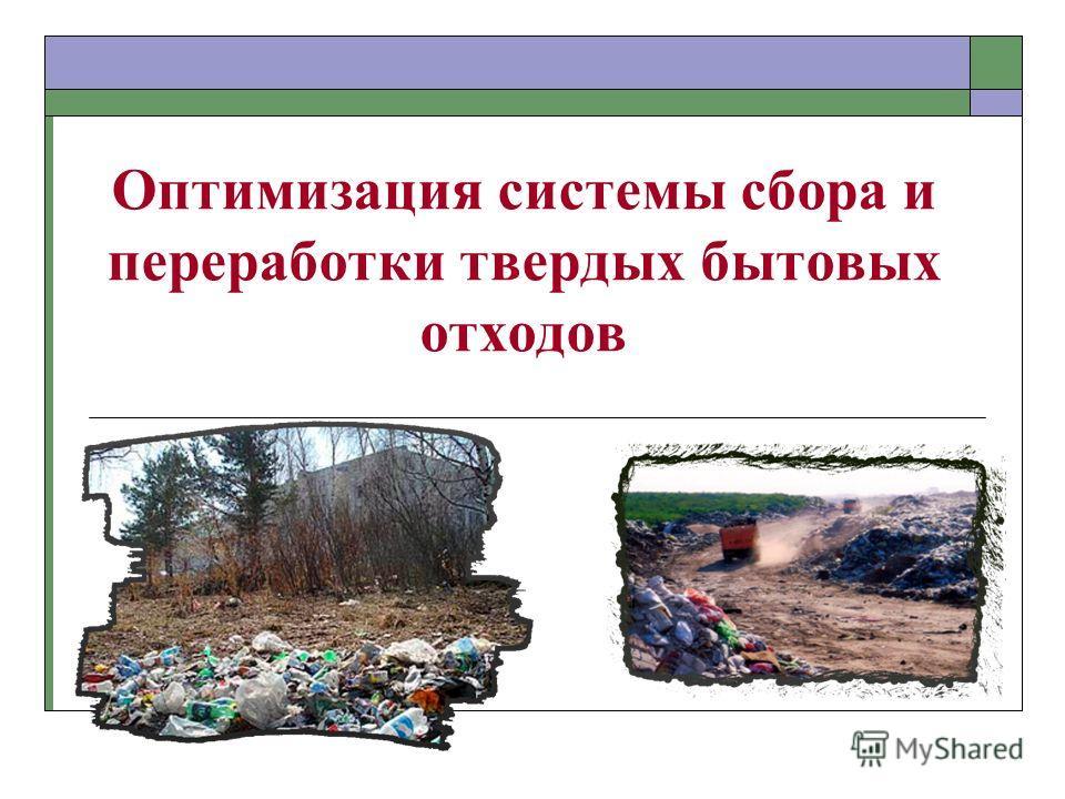 Оптимизация системы сбора и переработки твердых бытовых отходов