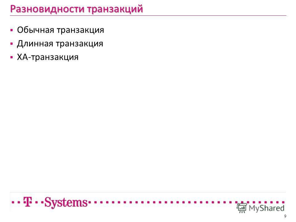 Разновидности транзакций Обычная транзакция Длинная транзакция XA-транзакция 9
