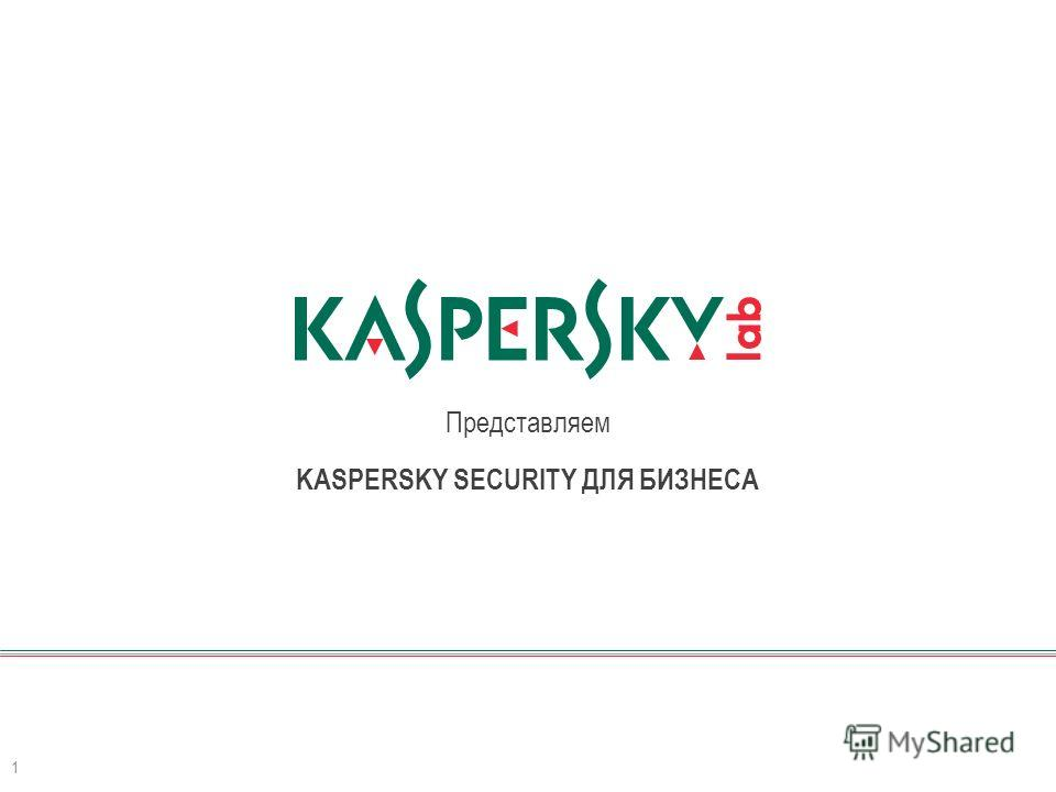 Представляем 1 KASPERSKY SECURITY ДЛЯ БИЗНЕСА