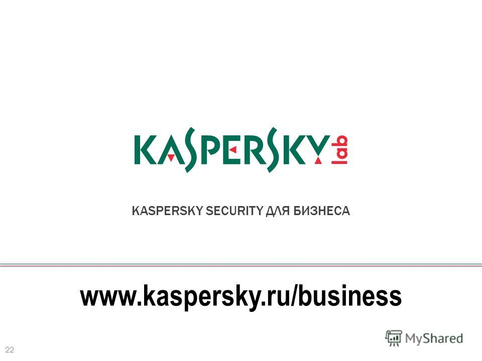 www.kaspersky.ru/business 22 KASPERSKY SECURITY ДЛЯ БИЗНЕСА