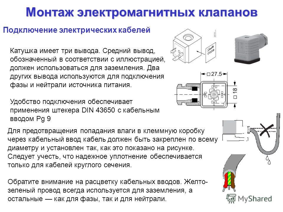 Монтаж электромагнитных клапанов Катушка имеет три вывода. Средний вывод, обозначенный в соответствии с иллюстрацией, должен использоваться для заземления. Два других вывода используются для подключения фазы и нейтрали источника питания. Удобство под