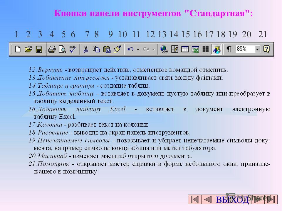 ВЫХОД Кнопки панели инструментов Стандартная: 1 2 3 4 5 6 7 8 9 10 11 12 13 14 15 16 17 18 19 20 21