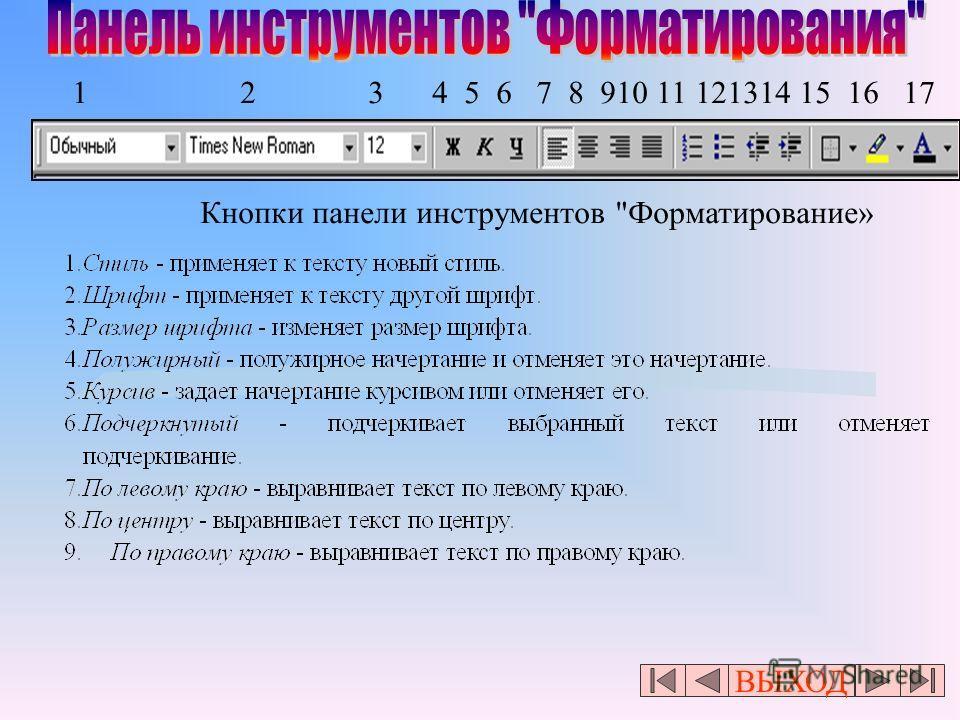 ВЫХОД 1 2 3 4 5 6 7 8 910 11 121314 15 16 17 Кнопки панели инструментов Форматирование»