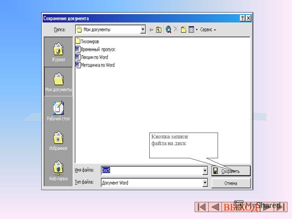 ВЫХОД Кнопка записи файла на диск