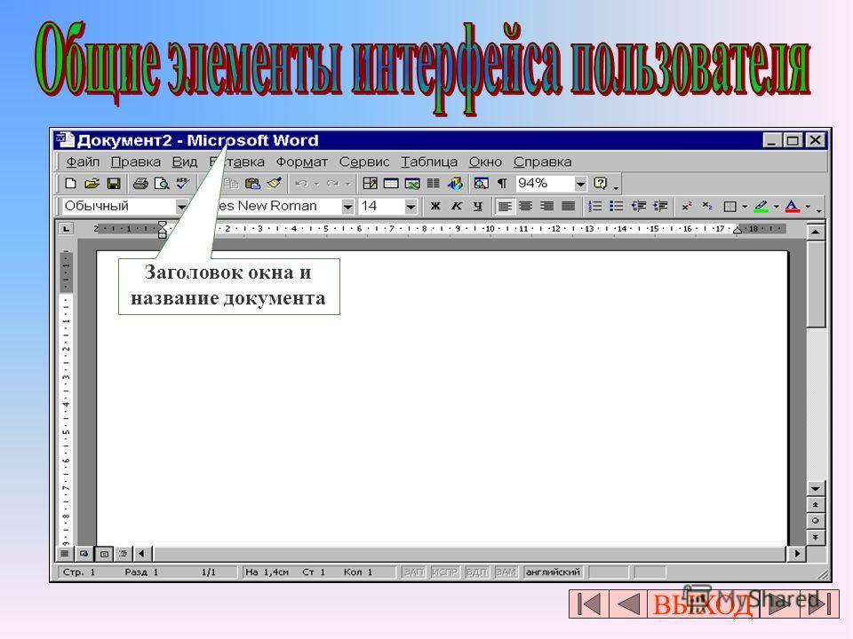 Заголовок окна и название документа