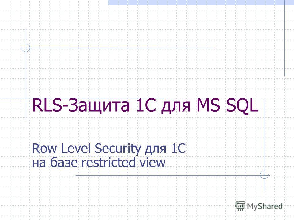 RLS-Защита 1С для MS SQL Row Level Security для 1С на базе restricted view