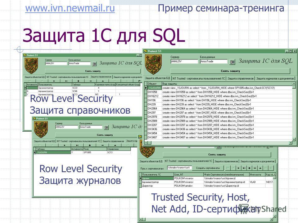 www.ivn.newmail.ruwww.ivn.newmail.ru Пример семинара-тренинга Защита 1С для SQL Row Level Security Защита справочников Row Level Security Защита журналов Trusted Security, Host, Net Add, ID-сертификат