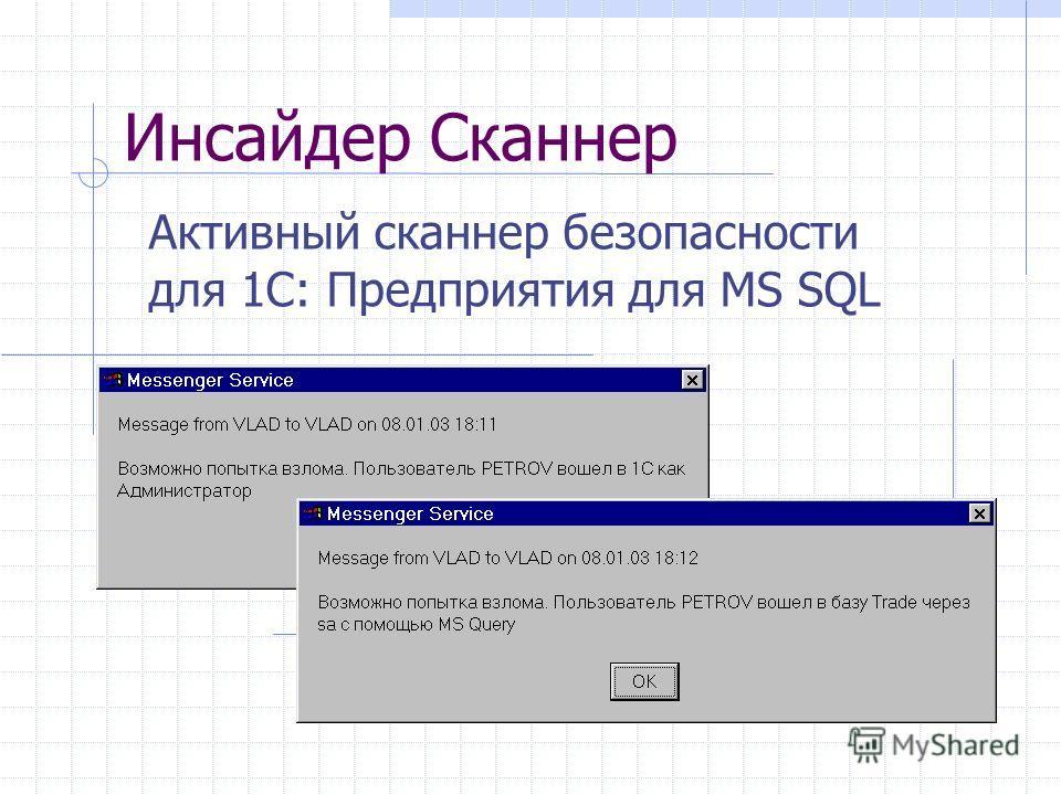 Инсайдер Сканнер Активный сканнер безопасности для 1С: Предприятия для MS SQL