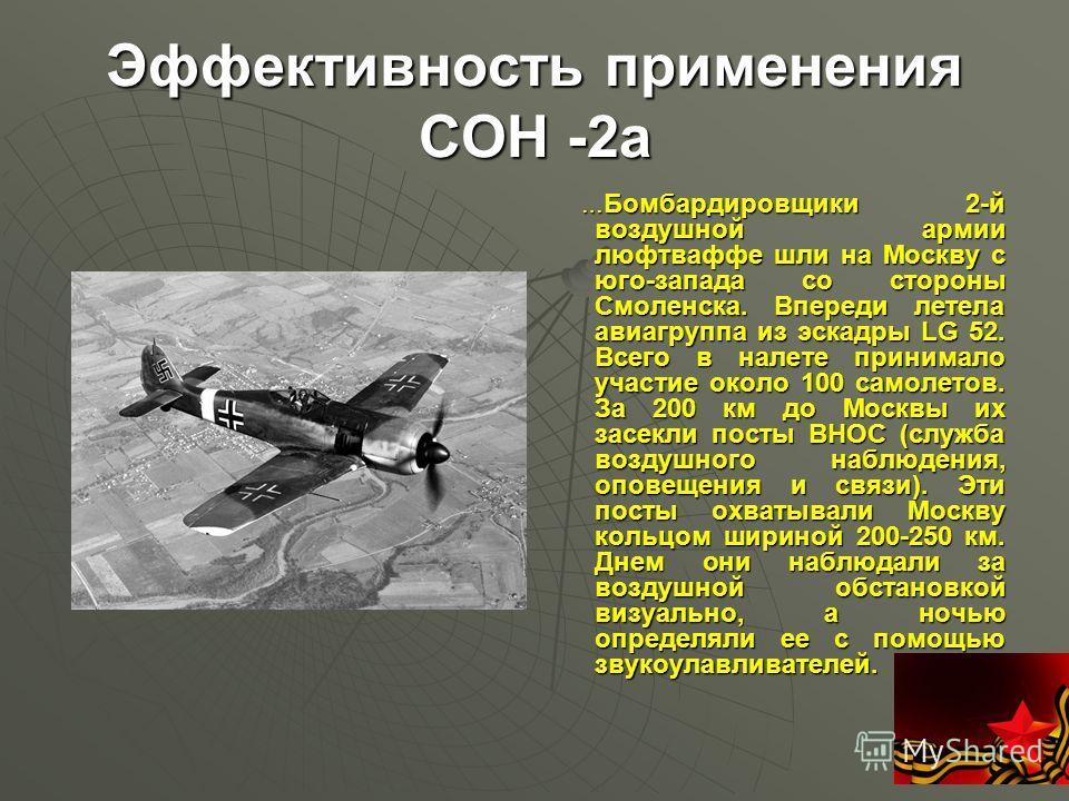 Эффективность применения СОН -2а … Бомбардировщики 2-й воздушной армии люфтваффе шли на Москву с юго-запада со стороны Смоленска. Впереди летела авиагруппа из эскадры LG 52. Всего в налете принимало участие около 100 самолетов. За 200 км до Москвы их