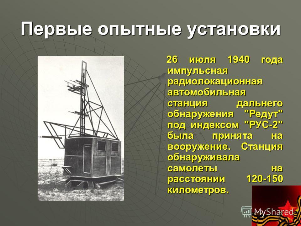 Первые опытные установки 26 июля 1940 года импульсная радиолокационная автомобильная станция дальнего обнаружения