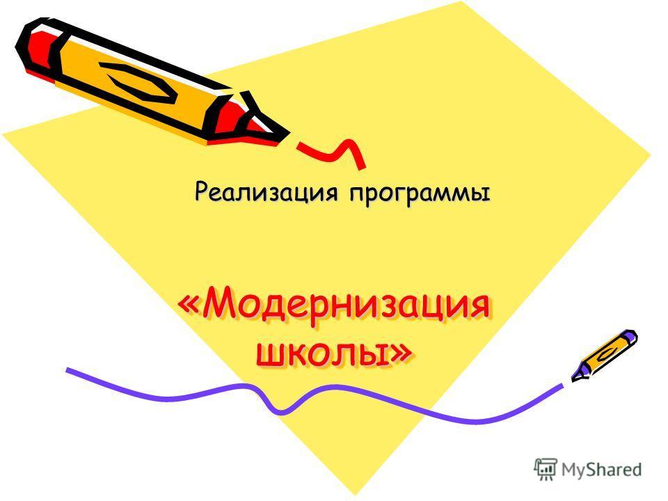 «Модернизация школы» Реализация программы