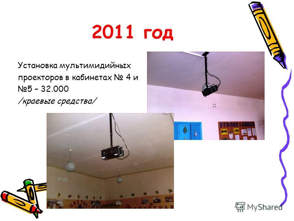 2011 год Установка мультимидийных проекторов в кабинетах 4 и 5 – 32.000 /краевые средства/