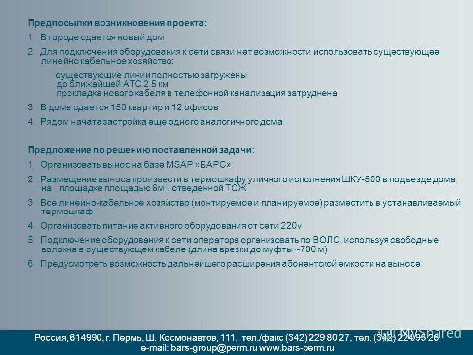 Россия, 614990, г. Пермь, Ш. Космонавтов, 111, тел./факс (342) 229 80 27, тел. (342) 224 95 26 e-mail: bars-group@perm.ru www.bars-perm.ru Предпосылки возникновения проекта: 1. В городе сдается новый дом 2. Для подключения оборудования к сети связи н