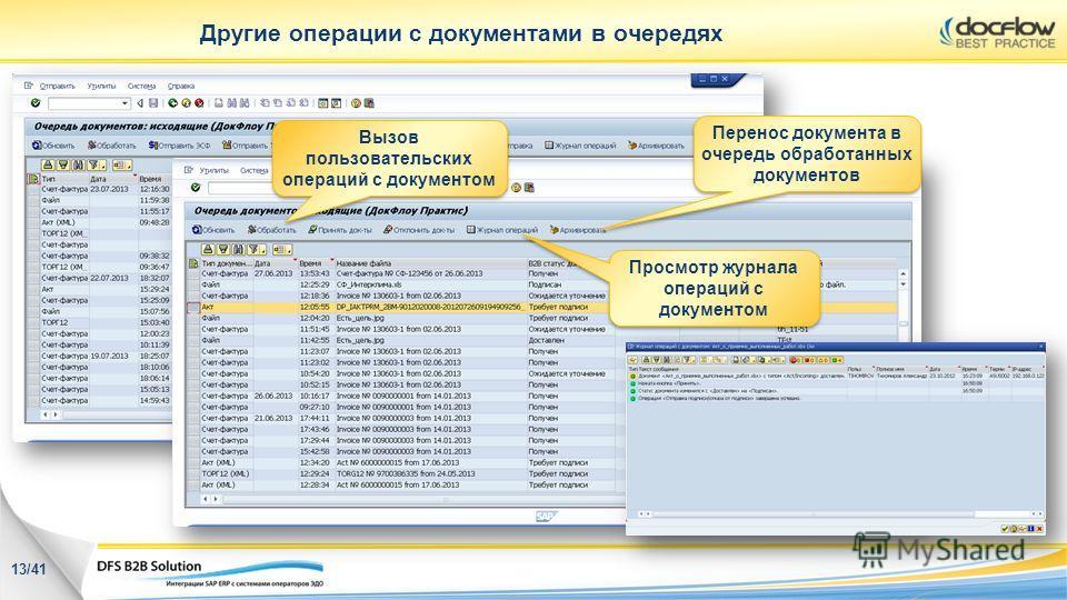 Другие операции с документами в очередях Просмотр журнала операций с документом Вызов пользовательских операций с документом Перенос документа в очередь обработанных документов 13/41