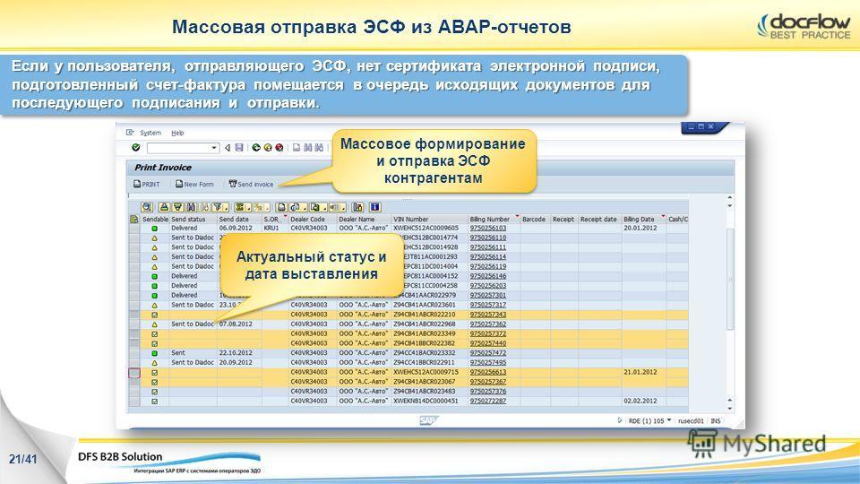 Массовая отправка ЭСФ из ABAP-отчетов Массовое формирование и отправка ЭСФ контрагентам Актуальный статус и дата выставления Если у пользователя, отправляющего ЭСФ, нет сертификата электронной подписи, подготовленный счет-фактура помещается в очередь