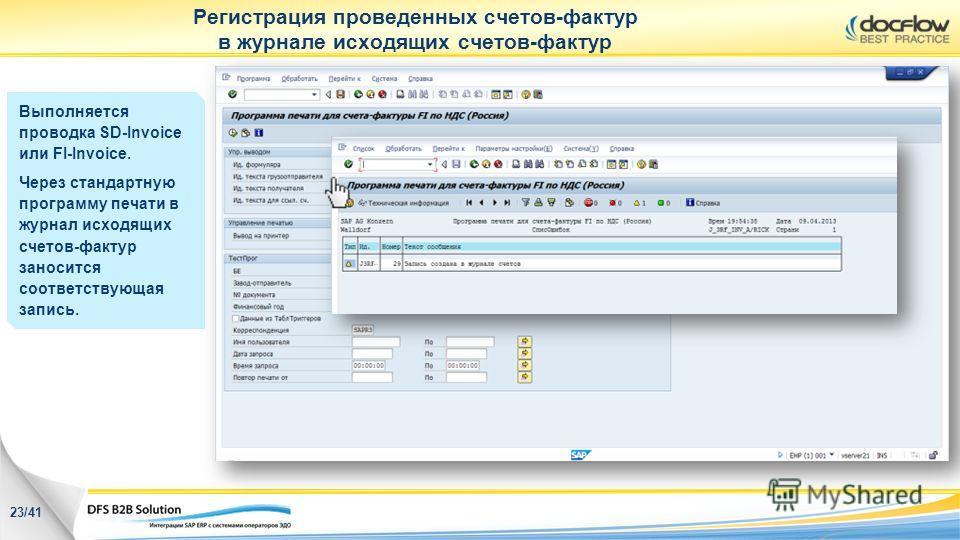 Регистрация проведенных счетов-фактур в журнале исходящих счетов-фактур Выполняется проводка SD-Invoice или FI-Invoice. Через стандартную программу печати в журнал исходящих счетов-фактур заносится соответствующая запись. 23/41