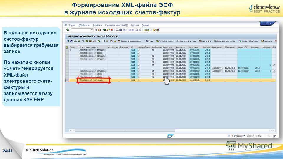 Формирование XML-файла ЭСФ в журнале исходящих счетов-фактур В журнале исходящих счетов-фактур выбирается требуемая запись. По нажатию кнопки «Счет» генерируется XML-файл электронного счета- фактуры и записывается в базу данных SAP ERP. 24/41
