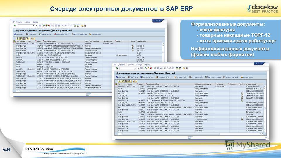 Очереди электронных документов в SAP ERP Формализованные документы: - счета-фактуры - товарные накладные ТОРГ-12 - акты приемки-сдачи работ/услуг Неформализованные документы (файлы любых форматов) 9/41