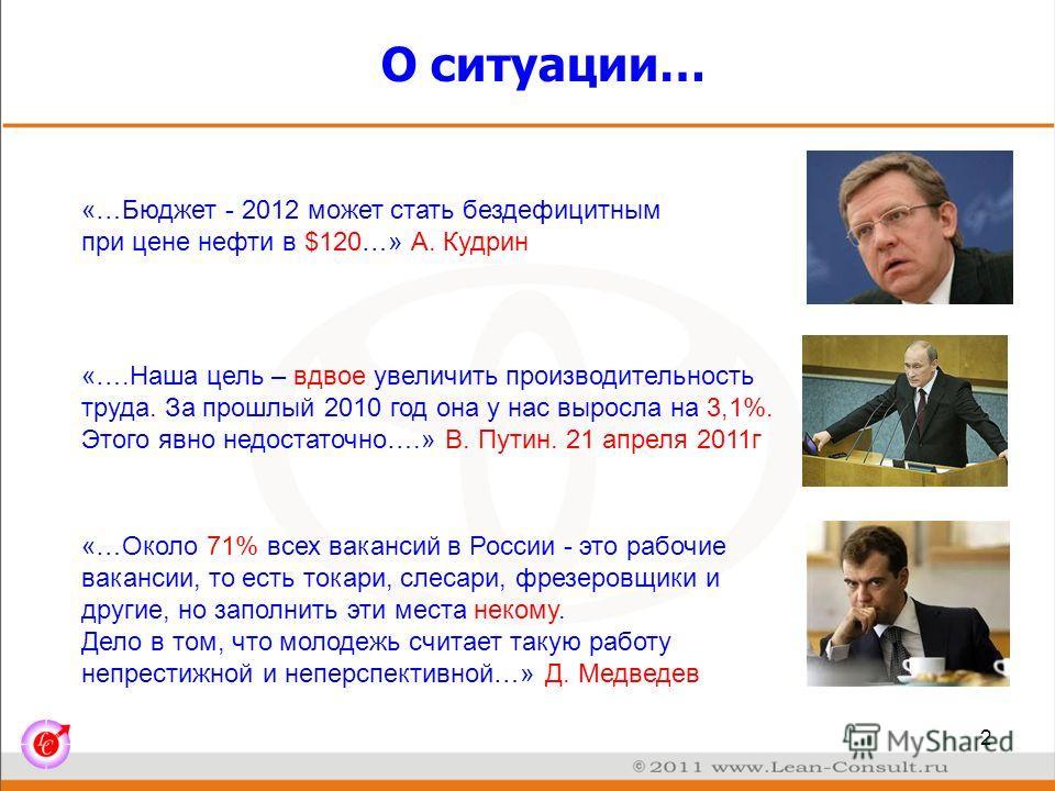 О ситуации… 2 «….Наша цель – вдвое увеличить производительность труда. За прошлый 2010 год она у нас выросла на 3,1%. Этого явно недостаточно….» В. Путин. 21 апреля 2011г «…Около 71% всех вакансий в России - это рабочие вакансии, то есть токари, слес