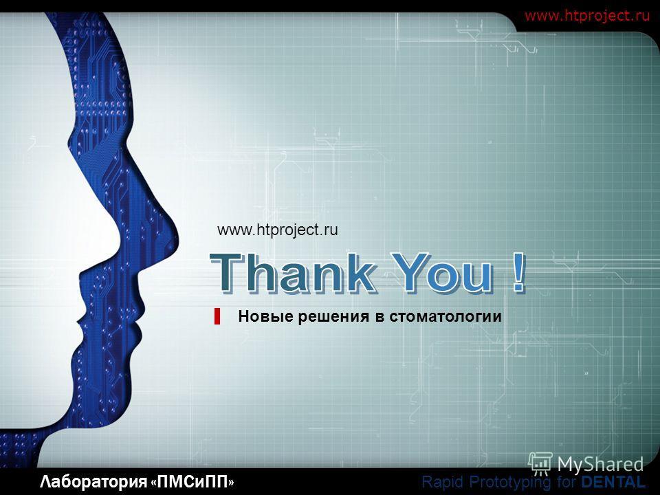 LOGO Новые решения в стоматологии www.htproject.ru Лаборатория «ПМСиПП» Rapid Prototyping for DENTAL